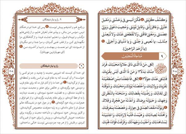 صحیفه سجادیه رقعی + مناجات خمسه عشر ترجمه مقابل - انتشارات پیام بهاران