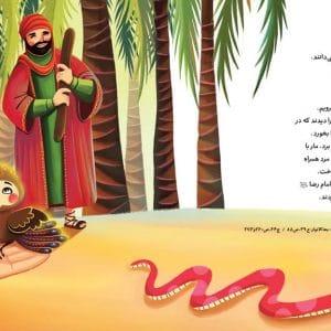 گنجشک بی پناه - انتشارات پیام بهاران