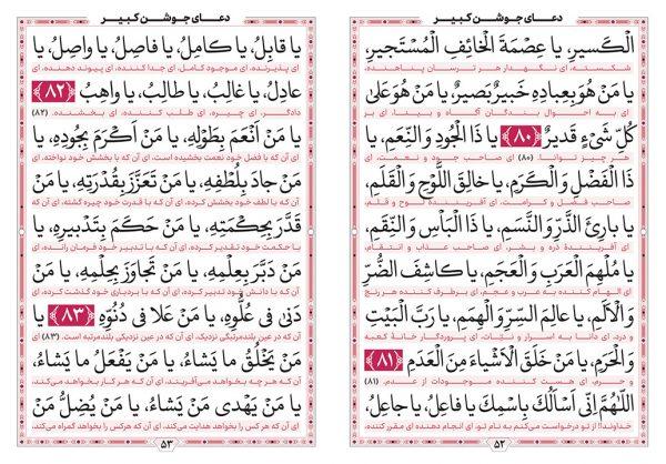 دعای جوشن کبیر - انتشارات زیارت