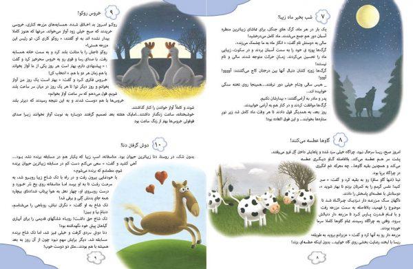 365 قصه قبل از خواب - انتشارات پیام بهاران