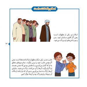 احکام مصور، جلد 1 - انتشارات پیام بهاران