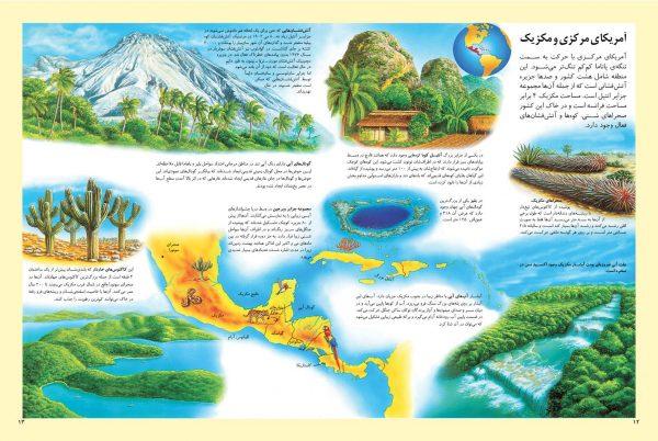 اطلس مصور کودکان، طبیعت جهان - انتشارات پیام بهاران