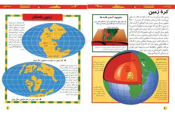 اطلس جهان - انتشارات پیام بهاران