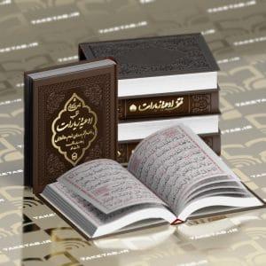 منتخب ادعیه و زیارات 5 چرم (انیس الذاکرین) - انتشارات زیارت