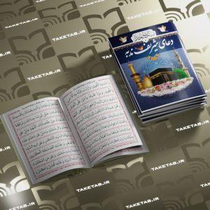 دعای ندبه - انتشارات زیارت