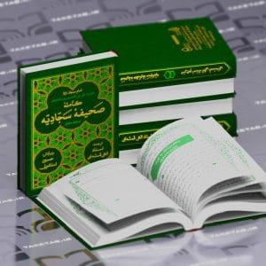 صحیفه سجادیه جیبی ترجمه مقابل گالینگور - انتشارات پیام بهاران
