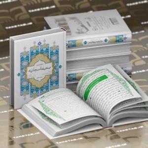 صحیفه سجادیه جیبی ترجمه مقابل سلفون - انتشارات پیام بهاران