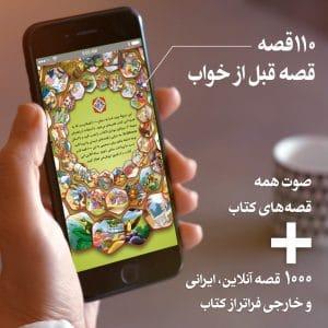 بسته آنلاین 110 قصه قبل از خواب - پیام بهاران