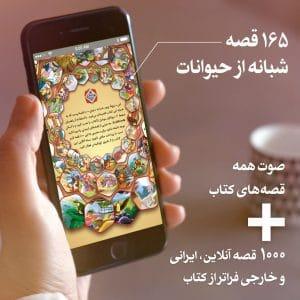 بسته آنلاین 165 قصه جلد 2 - پیام بهاران