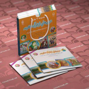 درسهایی از قرآن کریم جزء 30 جلد 2 - پیام بهاران