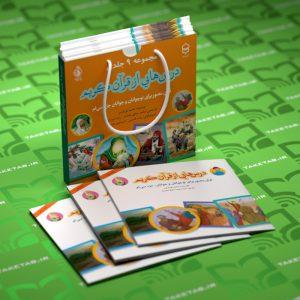 درسهایی از قرآن کریم جزء 30 جلد 5 - پیام بهاران