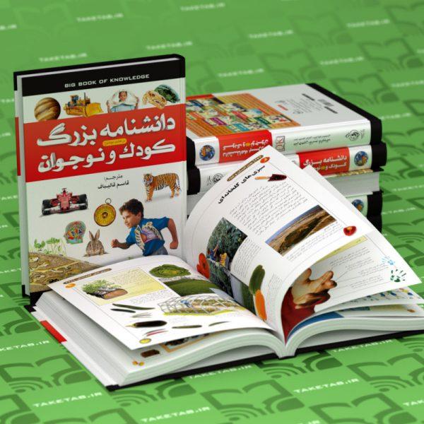 دانشنامه بزرگ کودک و نوجوان مجلد - پیام بهاران