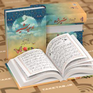 منتخب ادعیه شیعه - انتشارات شهریاری