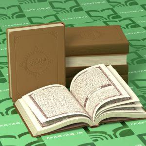 قرآن جیبی عثمان طه دو رنگ طرح چرم - پیام بهاران