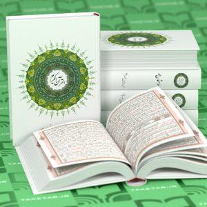 قرآن وزیری عثمان طه 2 رنگ انصاریان