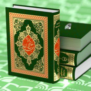 کلیات مفاتیح الجنان وزیری کاور دار - پیام بهاران
