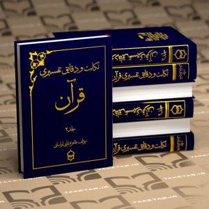 نکات و دقائق تفسیری جلد 2 - پیام بهاران