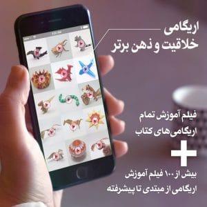 بسته آنلاین اریگامی - پیام بهاران