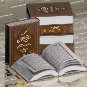 منتخب مفاتیح الجنان 6 چرم طرح 1- انتشارات پیام بهاران
