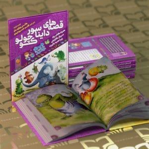 قصه کودکان - قصههای دایناسور کوچولو - پیام بهاران
