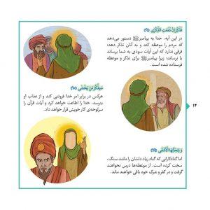 درسهایی از قرآن کریم، جزء سی، جلد 4 - انتشارات پیام بهاران