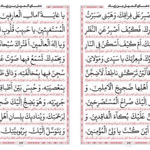 دعای کمیل بن زیاد - انتشارات زیارت