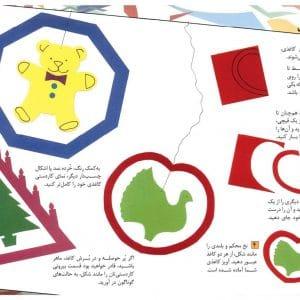 دایرةالمعارف هنرهای دستی (طرح های کاغذی) - انتشارات پیام بهاران