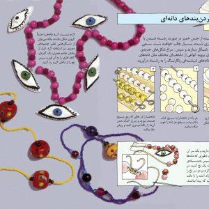 دایرةالمعارف هنرهای دستی (جواهر سازی) - انتشارات پیام بهاران