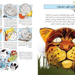 دایرةالمعارف هنرهای دستی (کار با خمیر کاغذی) - انتشارات پیام بهاران