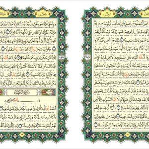 قرآن وزیری 4 رنگ خط عثمان ظه ترجمه الهی قمشهای - انتشارات پیام بهاران