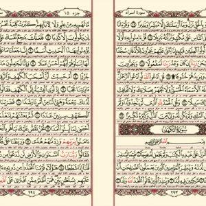 قرآن جیبی وزیری 2 رنگ عثمان طه ترجمه الهی قمشهای - انتشارات پیام بهاران