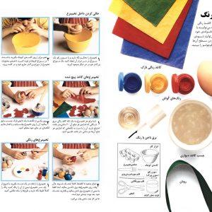 دایرةالمعارف هنرهای دستی (اولین سرگرمی من) - انتشارات پیام بهاران