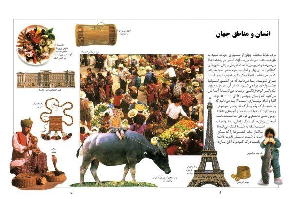 دانشنامه بزرگ کودک و نوجوان (جهان ما) - انتشارات پیام بهاران