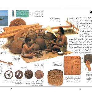 دانشنامه بزرگ کودک و نوجوان (مردم و سرزمین ها) - انتشارات پیام بهاران