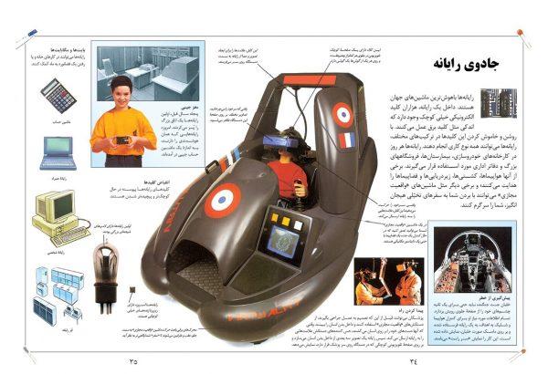 دانشنامه بزرگ کودک و نوجوان (علم و فناوری) - انتشارات پیام بهاران