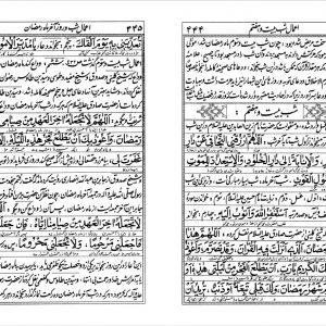 کلیات مفاتیح وزیری وقفدار خط احمدیان - انتشارات پیام بهاران