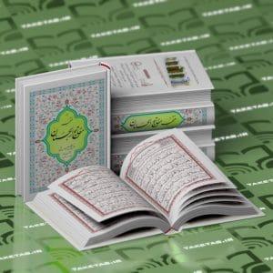 منتخب مفاتیح الجنان ۸ سلفون - پیام بهاران