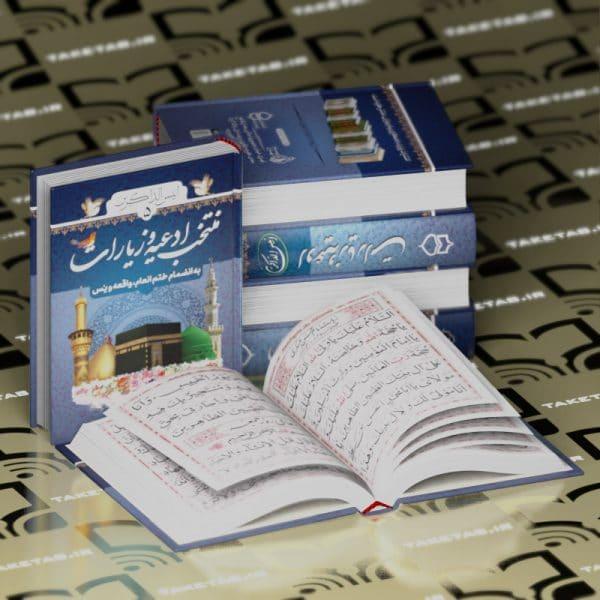 منتخب ادعیه و زیارات 5 (انیس الذاکرین) - انتشارات زیارت