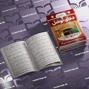 دعای توسل به انضمام حدیث کساء و زیارت امین الله - انتشارات زیارت