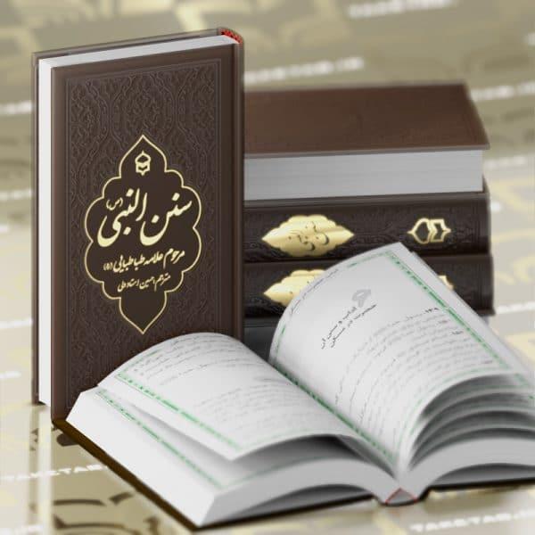 سنن النبی پالتویی چرم - انتشارات پیام بهاران