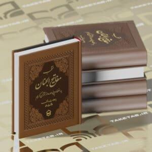 منتخب ادعیه 7 چرم - انتشارات پیام بهاران