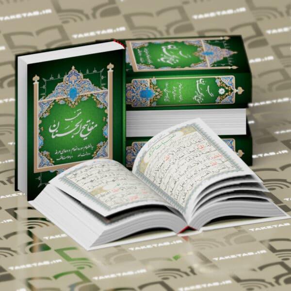 منتخب مفاتیح 9 سلفون - انتشارات پیام بهاران